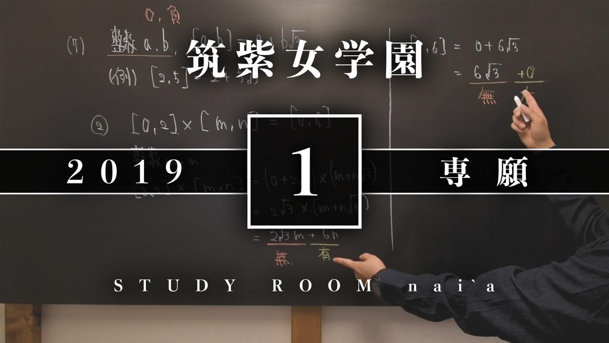 f:id:studyroomnaia:20191228200116j:plain