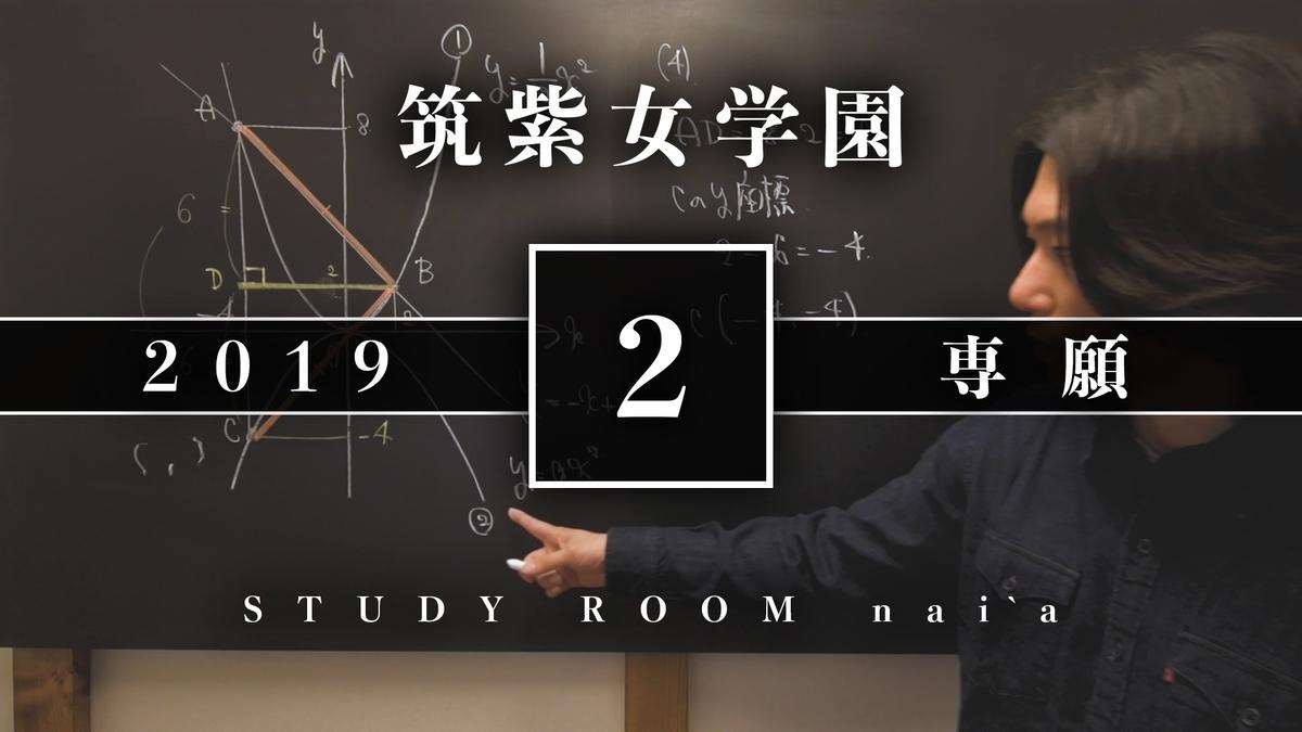 f:id:studyroomnaia:20191229113042j:plain