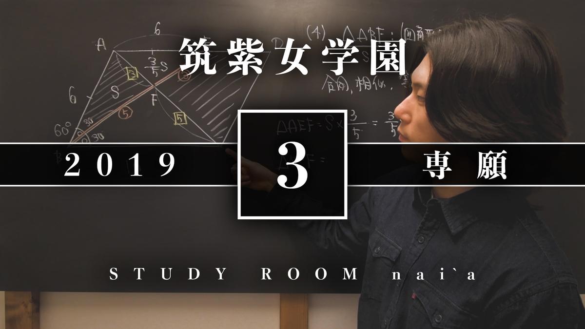 f:id:studyroomnaia:20191230112332j:plain