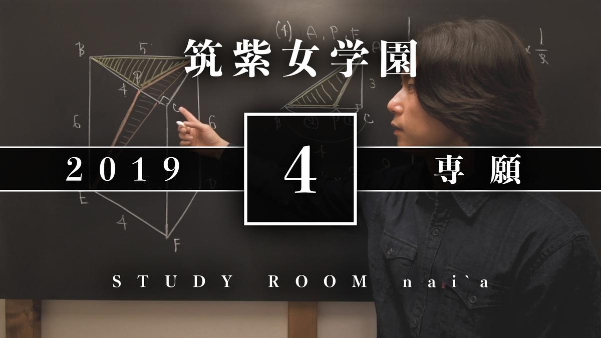 f:id:studyroomnaia:20191231113457j:plain