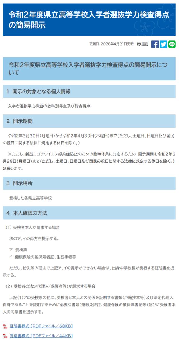 f:id:studyroomnaia:20200421142624p:plain