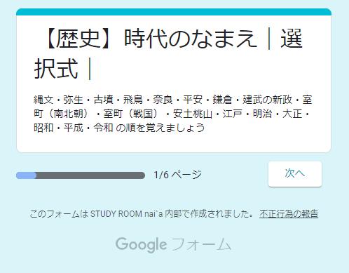 f:id:studyroomnaia:20200513214641p:plain