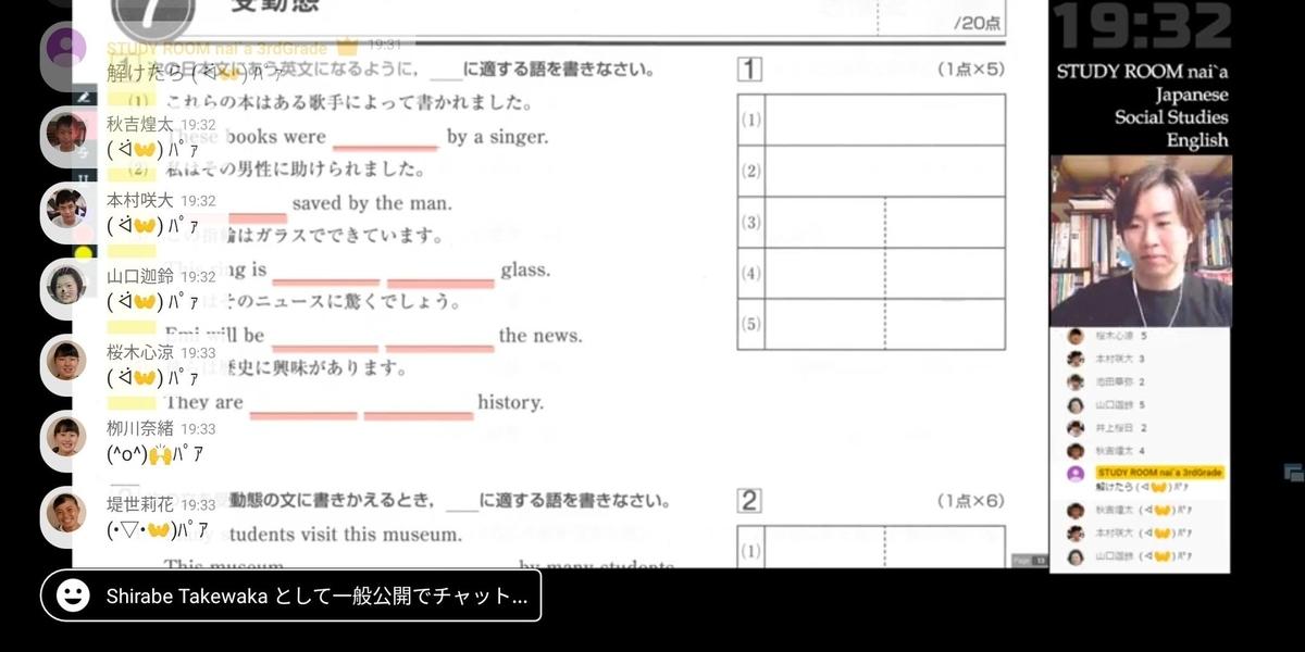 f:id:studyroomnaia:20200522193800j:plain