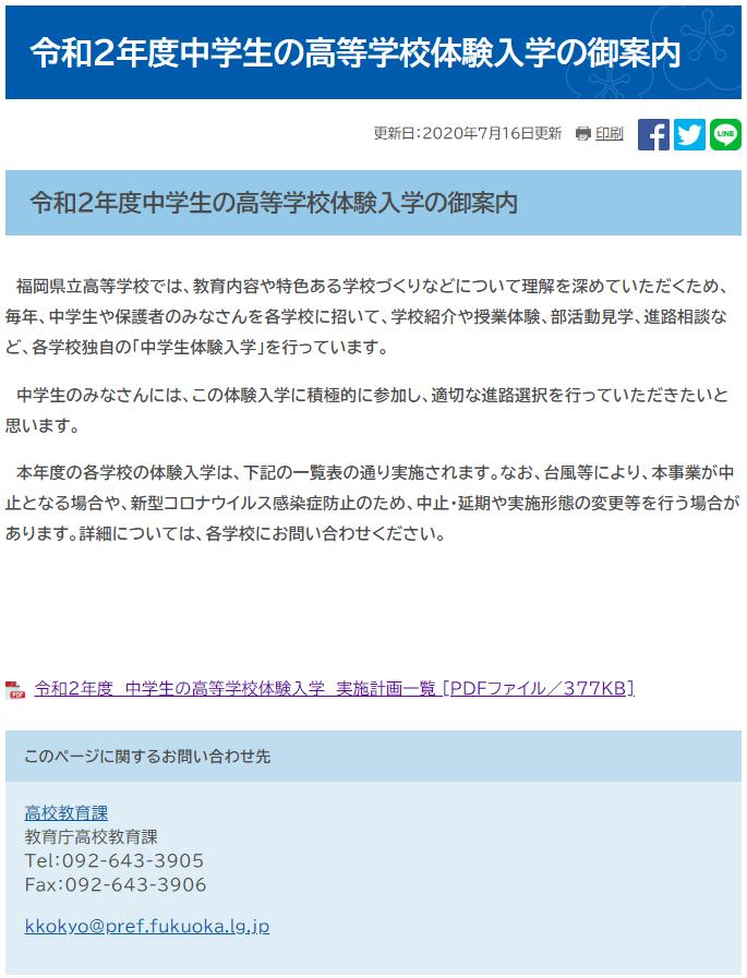 f:id:studyroomnaia:20200716125614p:plain