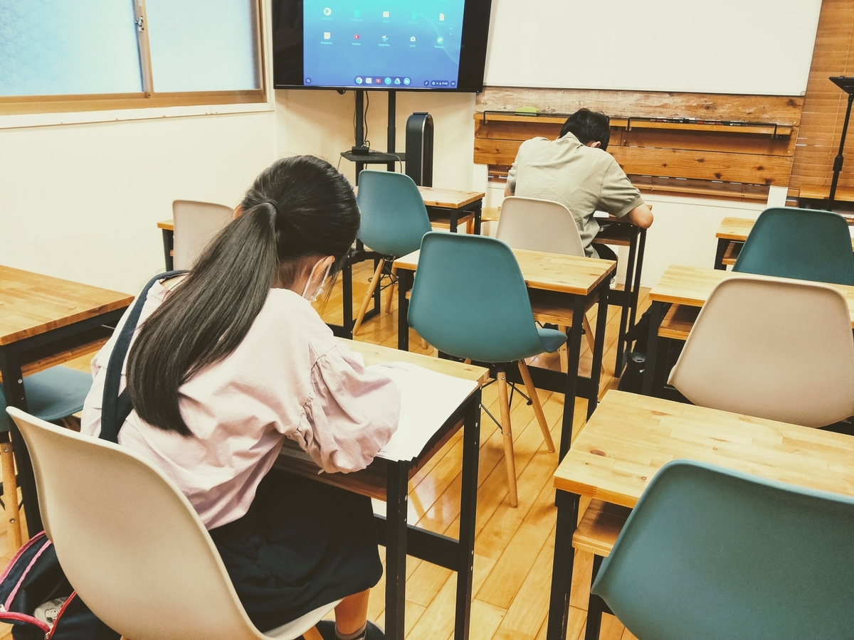 f:id:studyroomnaia:20200809205727j:plain