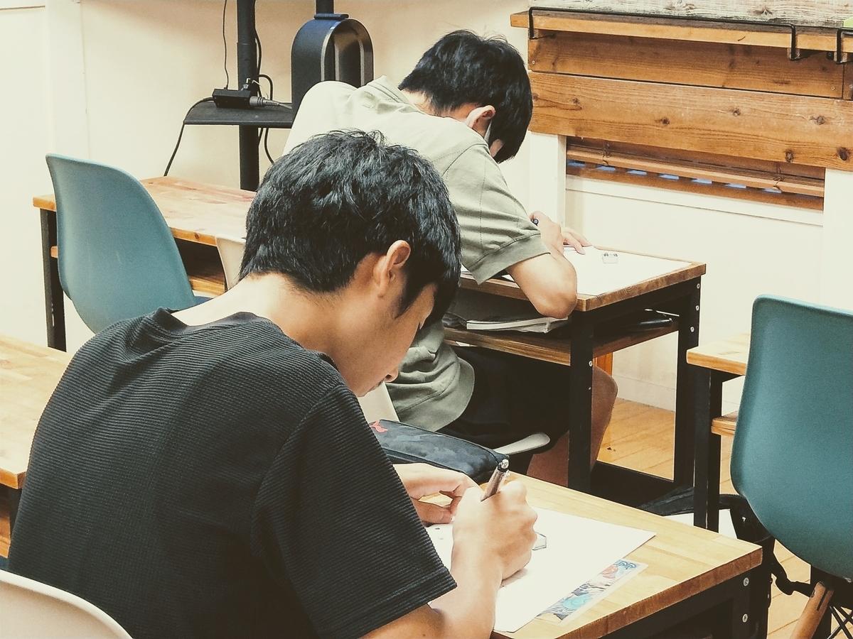 f:id:studyroomnaia:20200809205808j:plain