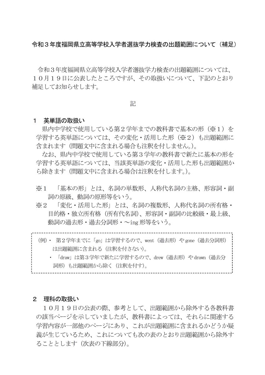 f:id:studyroomnaia:20201204185237p:plain
