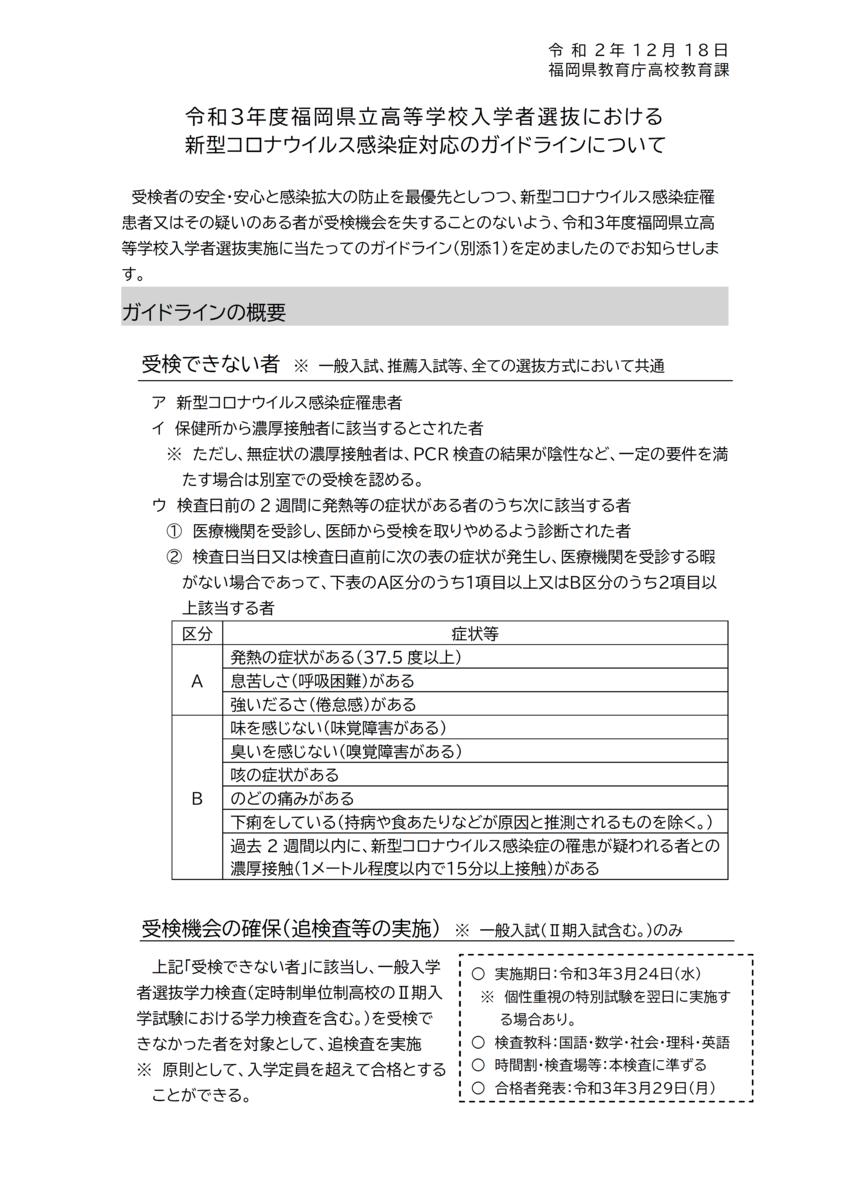 f:id:studyroomnaia:20201218171931p:plain