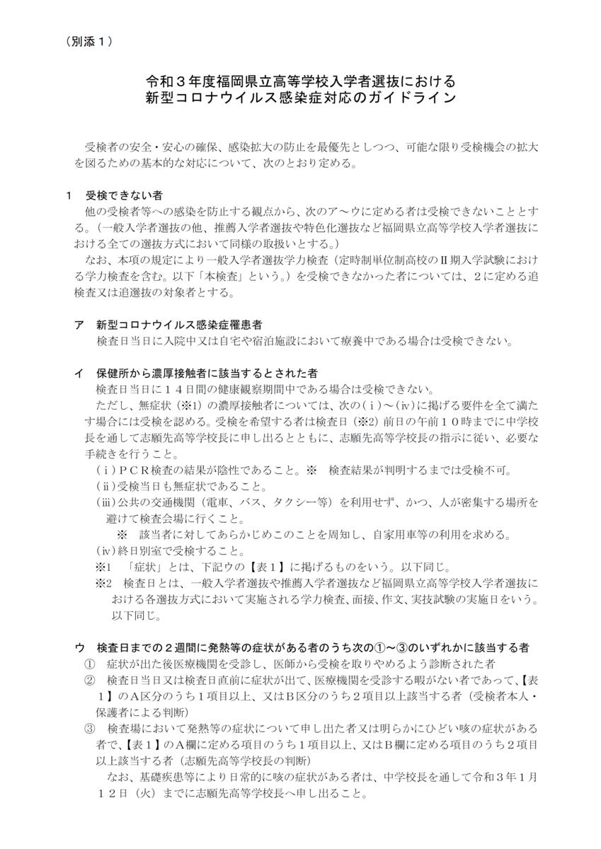 f:id:studyroomnaia:20201218172103p:plain