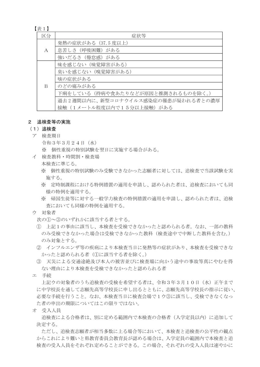 f:id:studyroomnaia:20201218172126p:plain