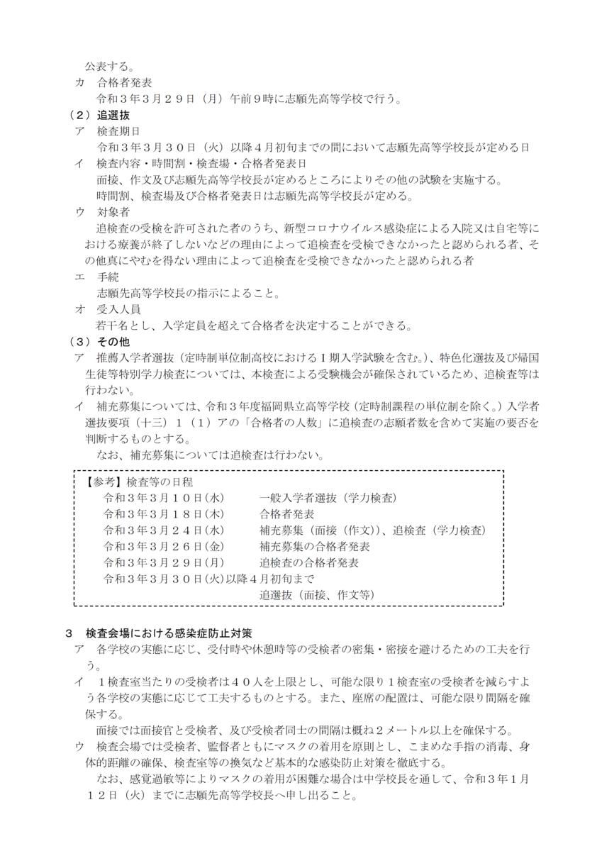 f:id:studyroomnaia:20201218172146p:plain