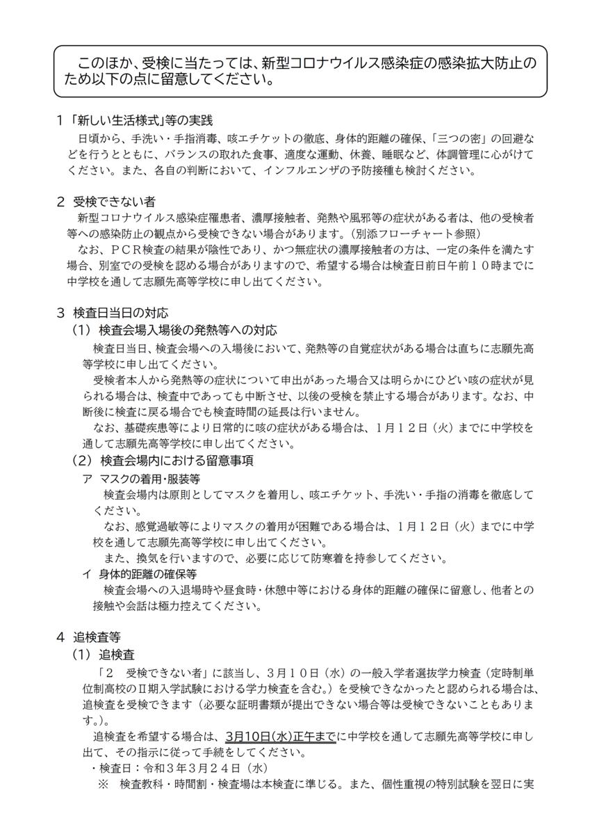 f:id:studyroomnaia:20201218172337p:plain