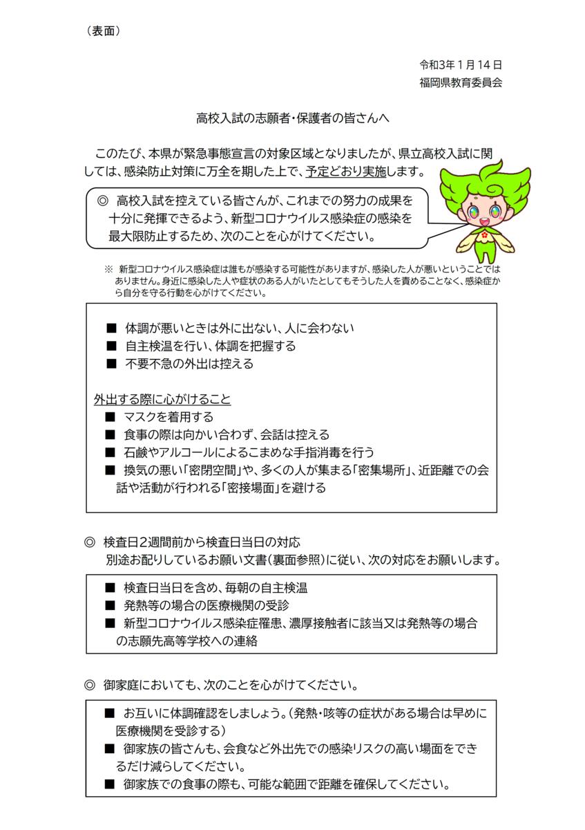 f:id:studyroomnaia:20210115160443p:plain