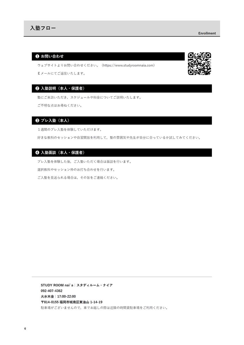 f:id:studyroomnaia:20210126210759p:plain