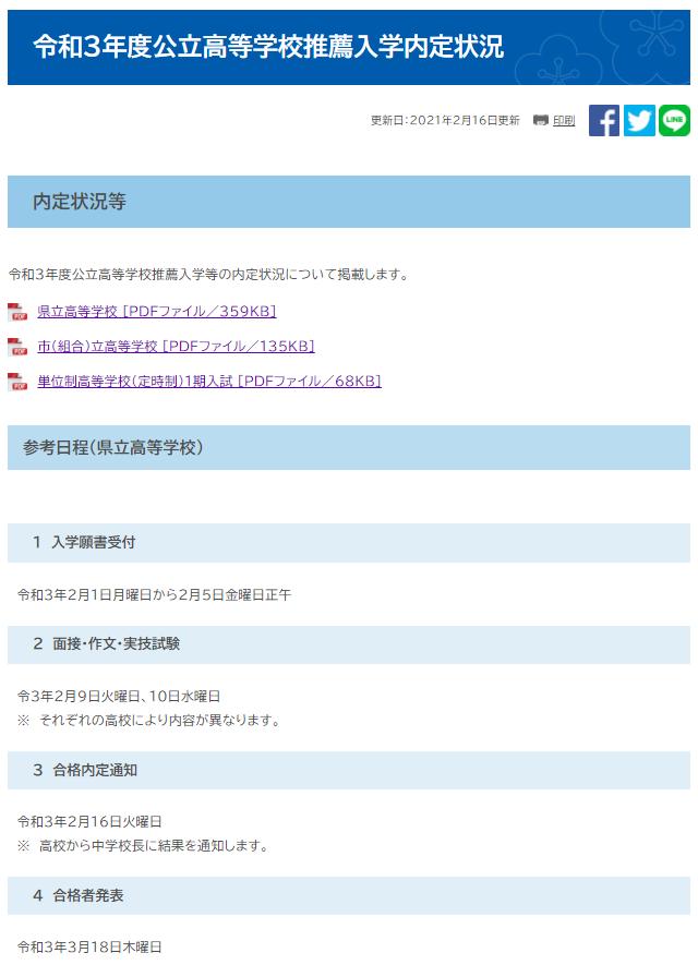 f:id:studyroomnaia:20210216171950p:plain