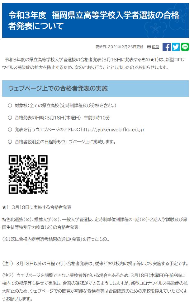f:id:studyroomnaia:20210225130913p:plain