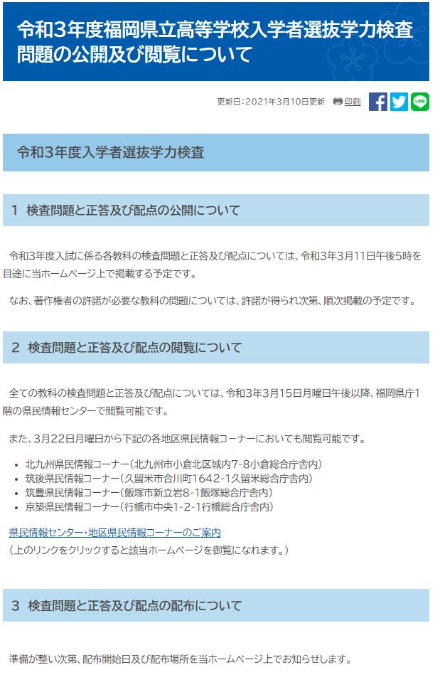f:id:studyroomnaia:20210310162319p:plain