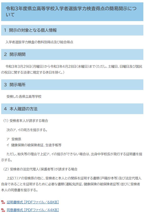 f:id:studyroomnaia:20210318184306p:plain