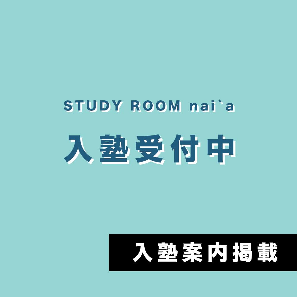 f:id:studyroomnaia:20210411180401p:plain