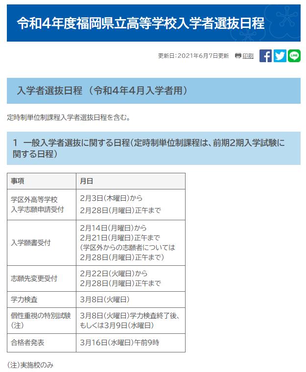 f:id:studyroomnaia:20210607161809p:plain