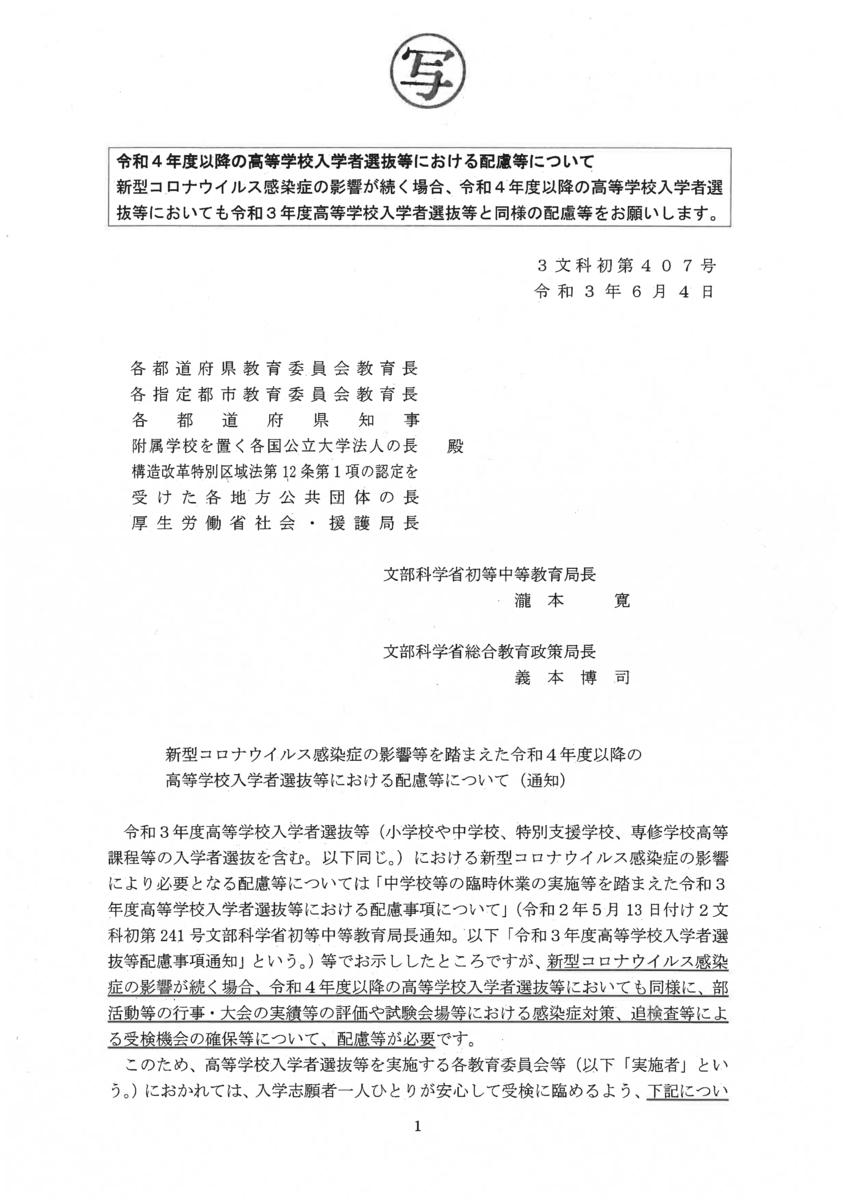 f:id:studyroomnaia:20210630164648p:plain