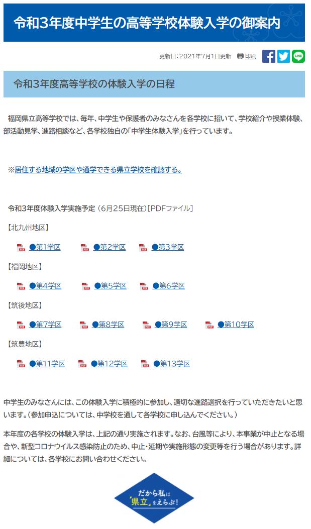 f:id:studyroomnaia:20210701152455p:plain