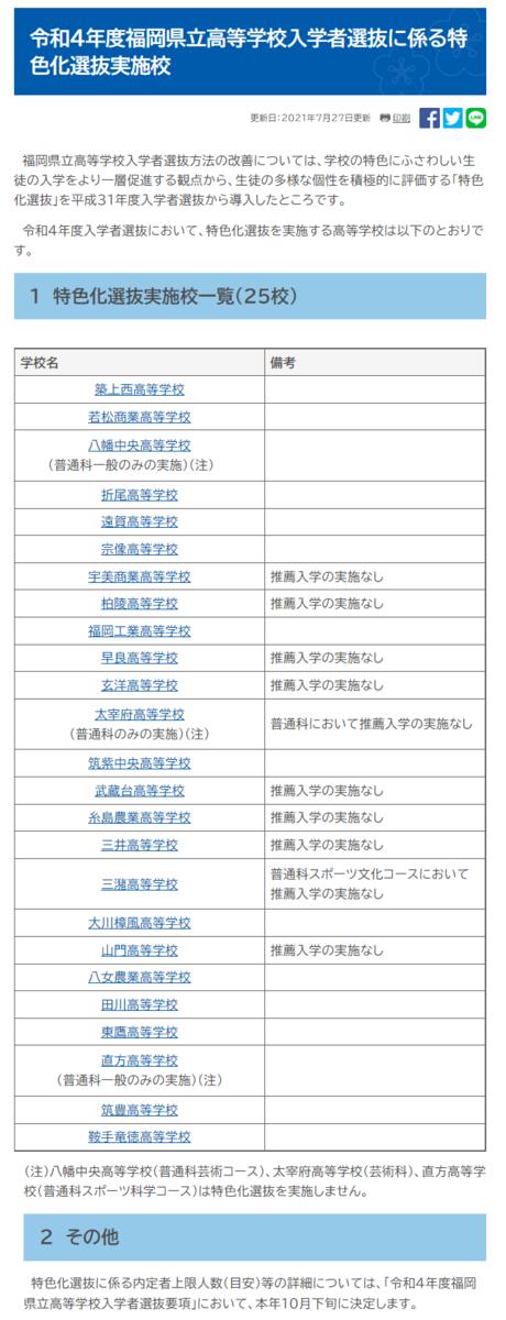 f:id:studyroomnaia:20210727170049p:plain