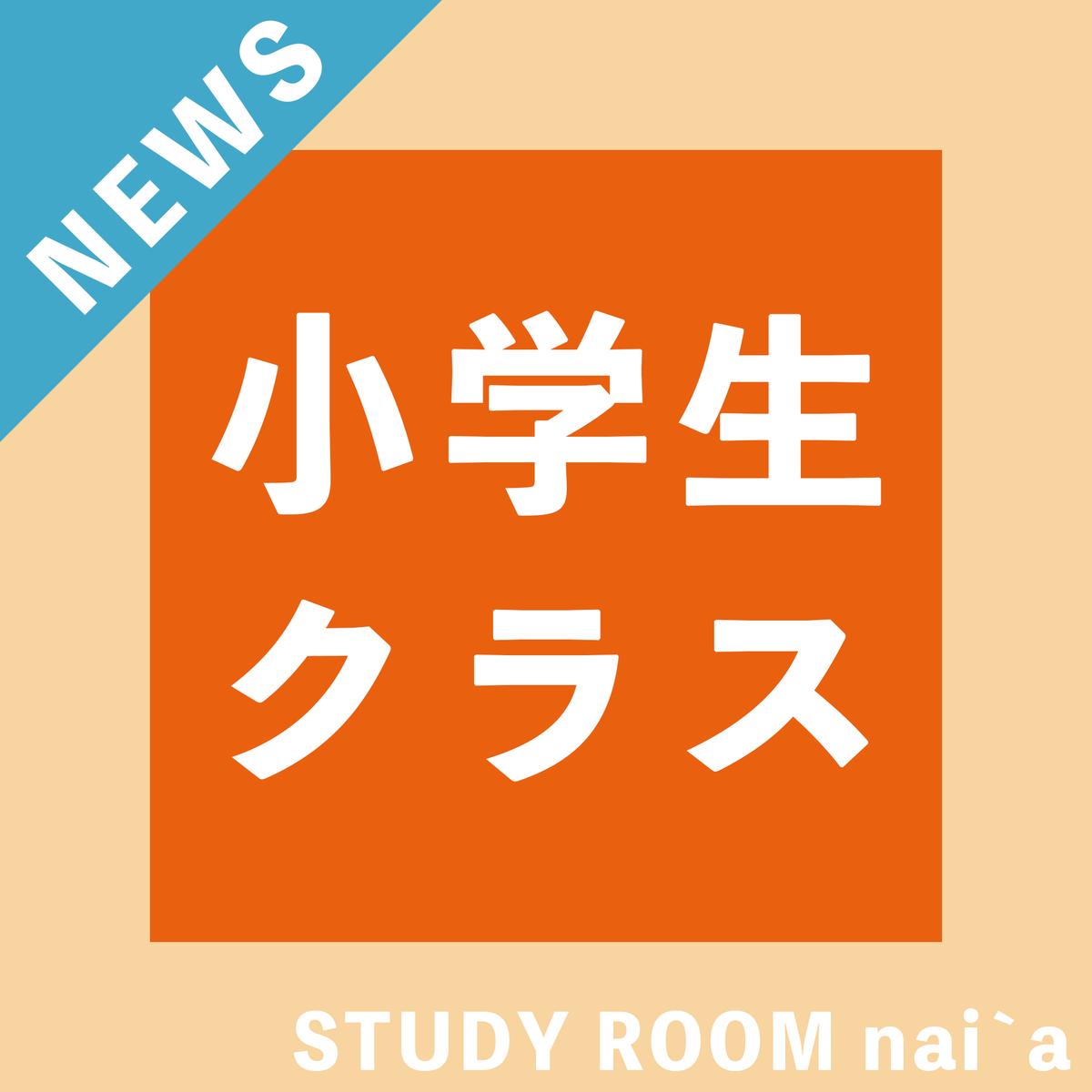 f:id:studyroomnaia:20210829205219j:plain