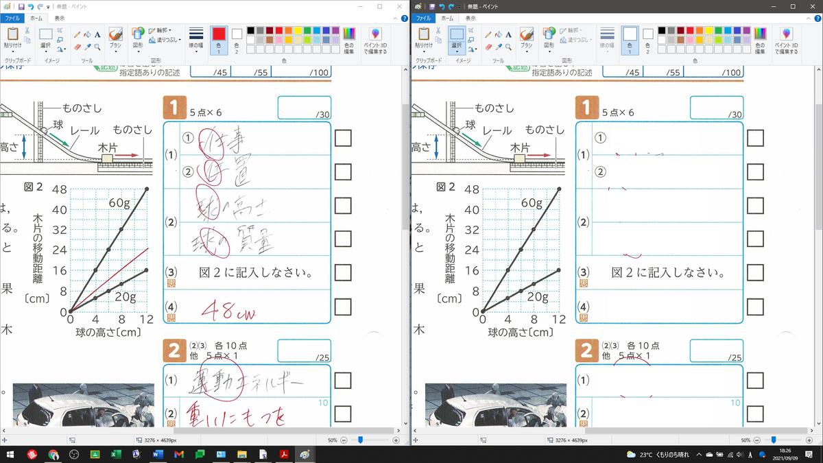 f:id:studyroomnaia:20210909182801p:plain