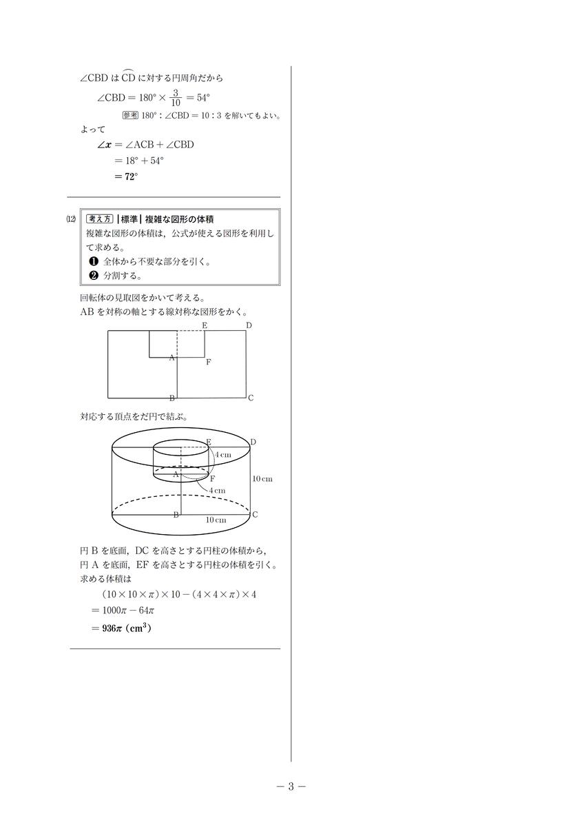 f:id:studyroomnaia:20210919203426p:plain