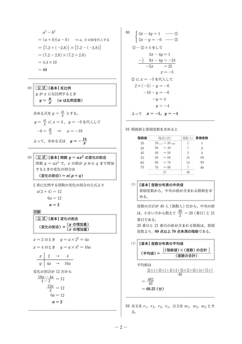 f:id:studyroomnaia:20210919203447p:plain