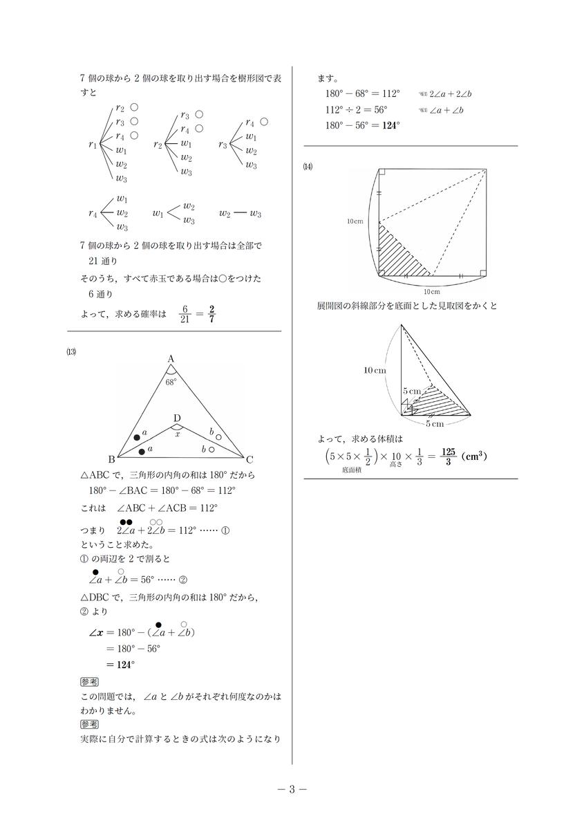 f:id:studyroomnaia:20210919203459p:plain