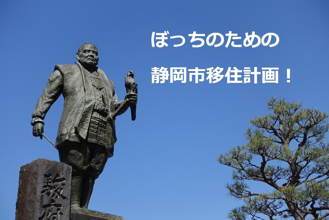 静岡移住1