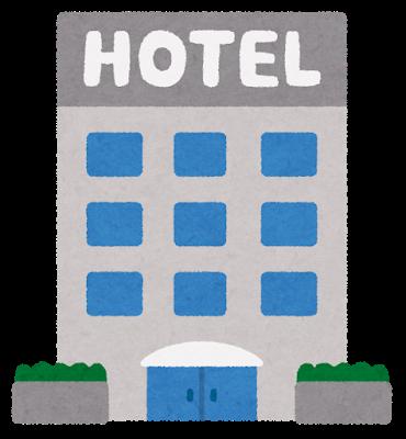 ぼっち旅行。ホテル選び1