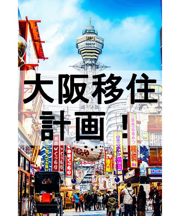 大阪移住計画1