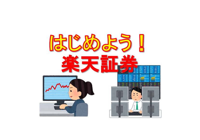はじめての株式投資1