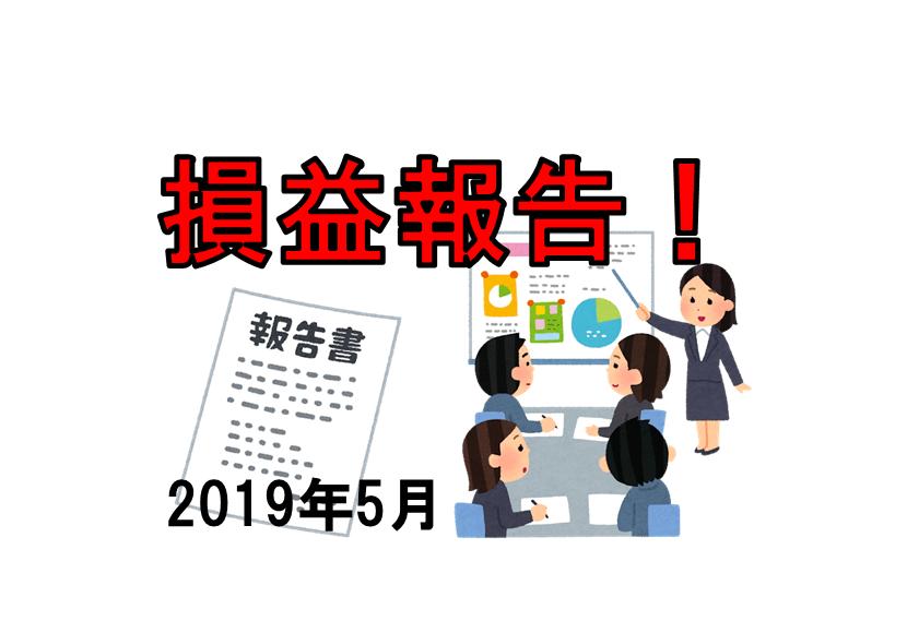 損益報告2019年5月1