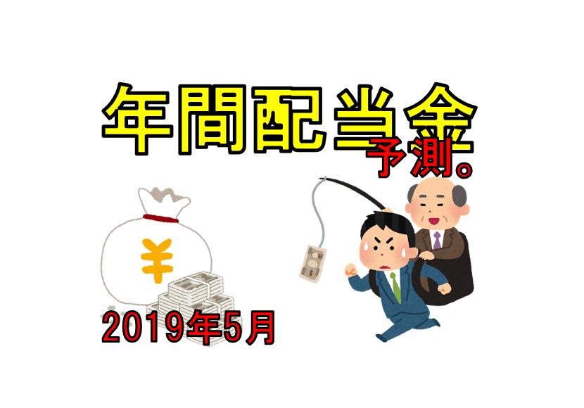 年間配当予測2019年5月1