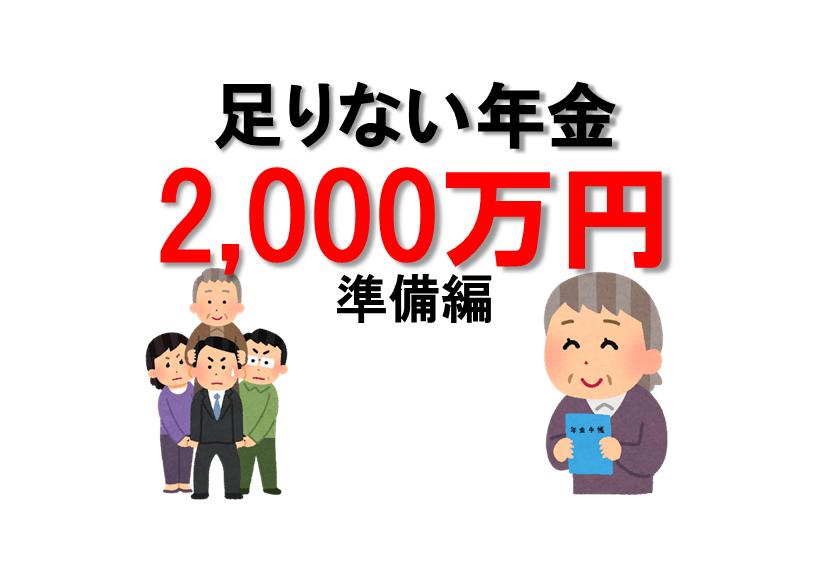 足りない年金2000万円2