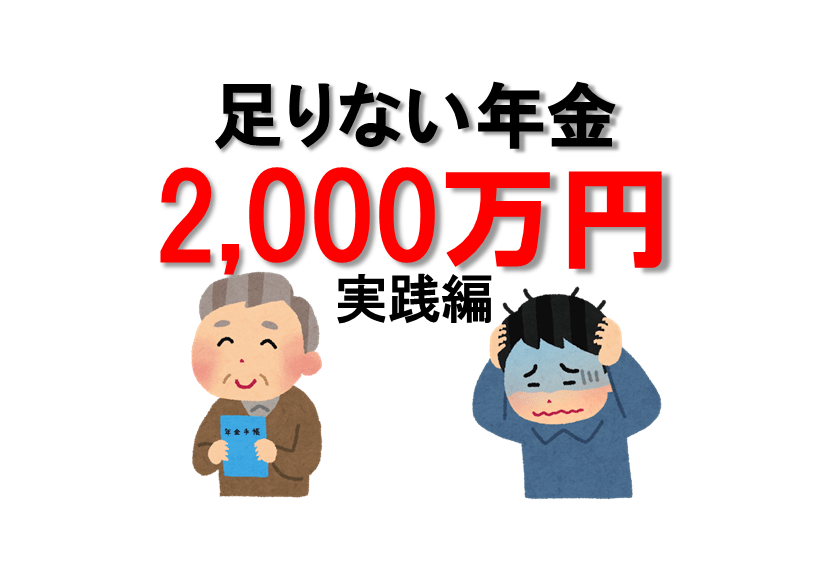 足りない年金2000万円実践1