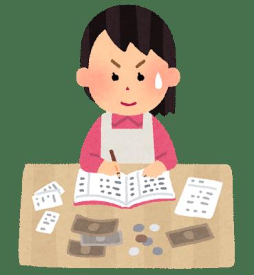 足りない年金2000万円実践3