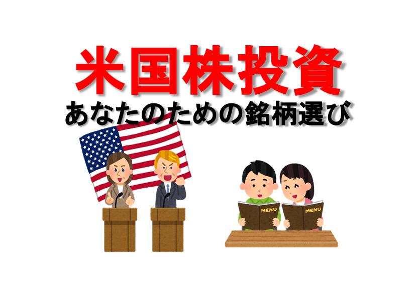 米国株投資銘柄選び1