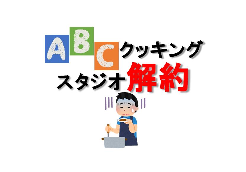 ABCクッキングスタジオ解約1