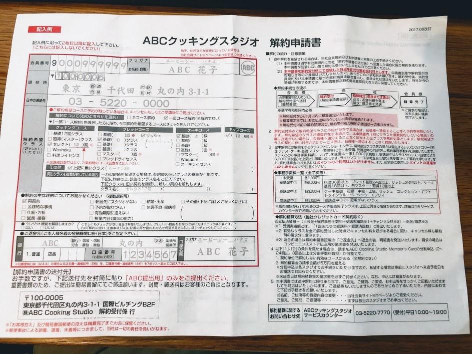 ABCクッキングスタジオ解約3