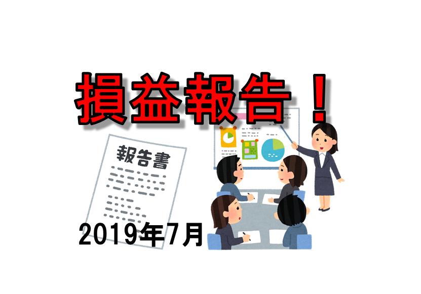 損益報告2019年7月1