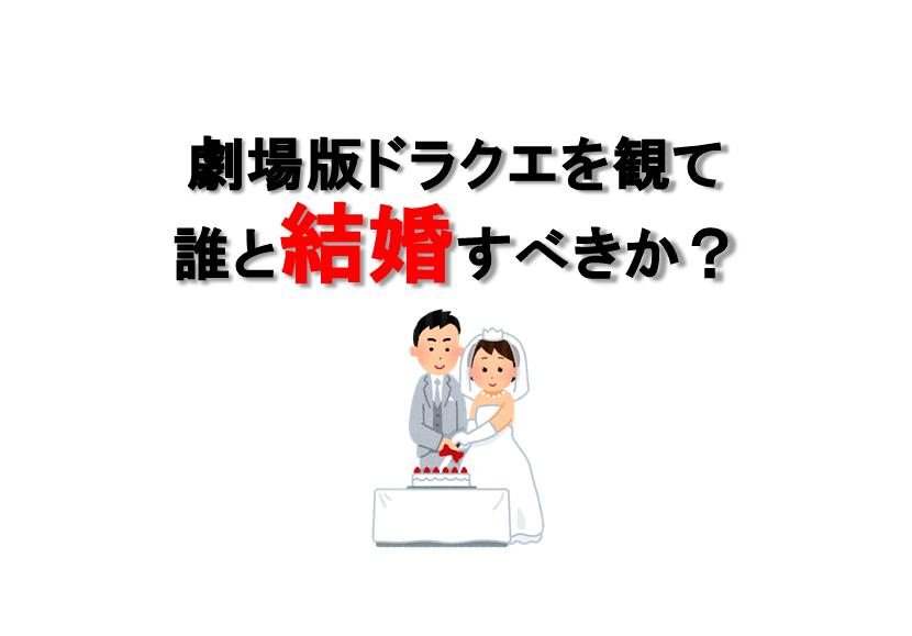劇場版ドラクエ1