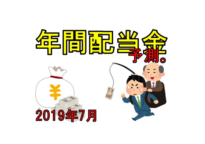 配当金予測2019年7月1