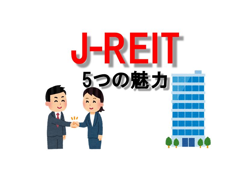 J-REIT5つの魅力1