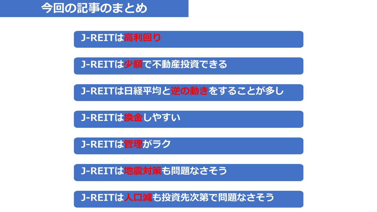 J-REIT5つの魅力5