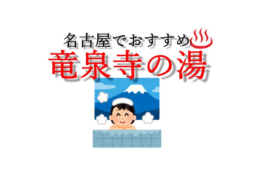 竜泉寺の湯1